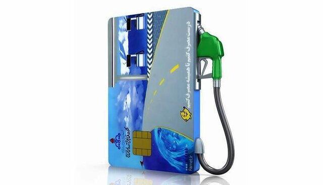تکلیف کارت سوخت خودروهای صفر چه می شود؟