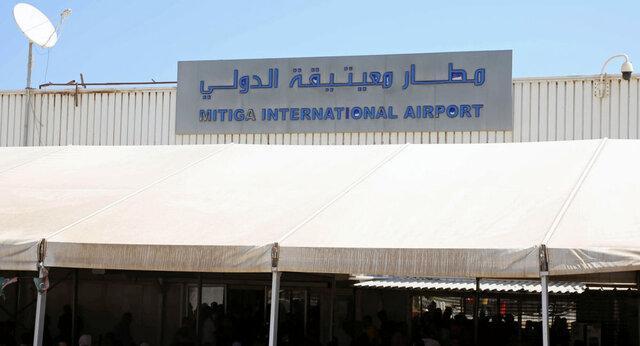 تعطیلی فرودگاه معیتیقه لیبی به دنبال حملات موشکی