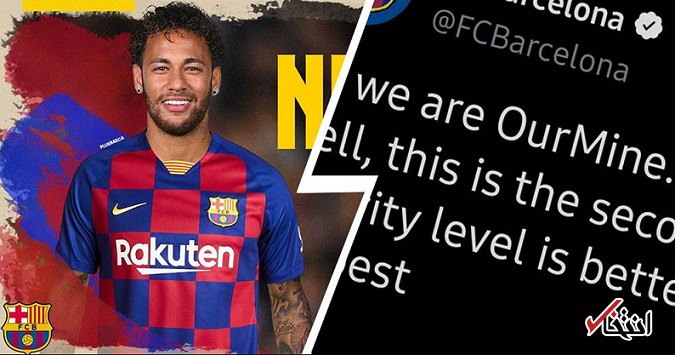 هکرها نیمار را به باشگاه بارسلونا برگرداندند!