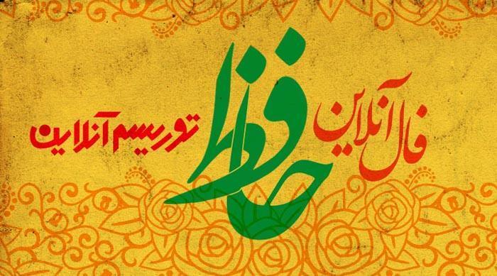 فال آنلاین دیوان حافظ سه شنبه 20 اسفند ماه 98
