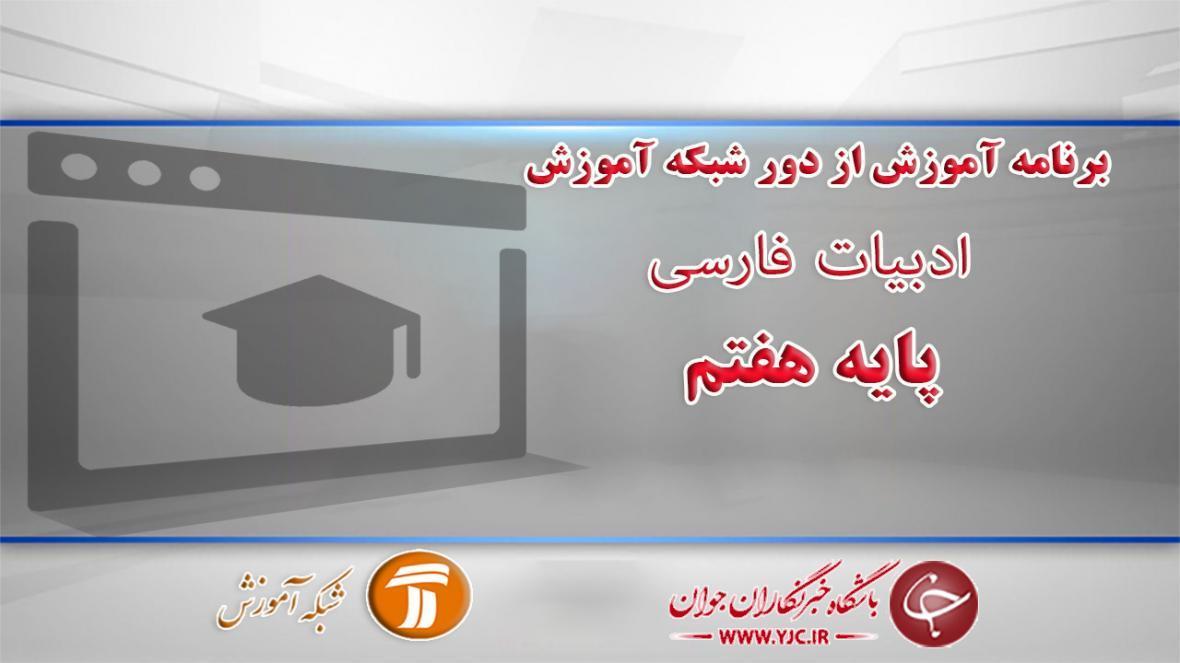 دانلود فیلم کلاس ادبیات فارسی پایه هفتم ابتدایی در شبکه آموزش مورخ هفتم فروردین