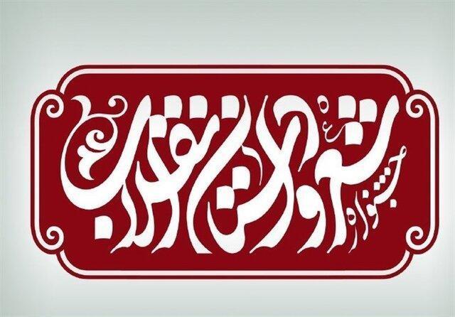 معرفی دبیران جشنواره شعر و داستان انقلاب