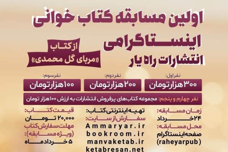 مسابقه کتابخوانی مربای گل محمدی در اینستاگرام