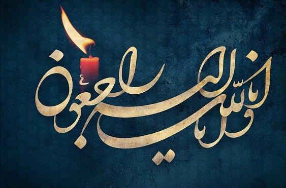 مادر شهیدان قاسم و ابراهیم محمدی درگذشت