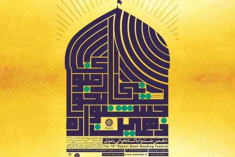 تمدید مهلت شرکت در دهمین جشنواره کتابخوانی رضوی تا سرانجام تیرماه
