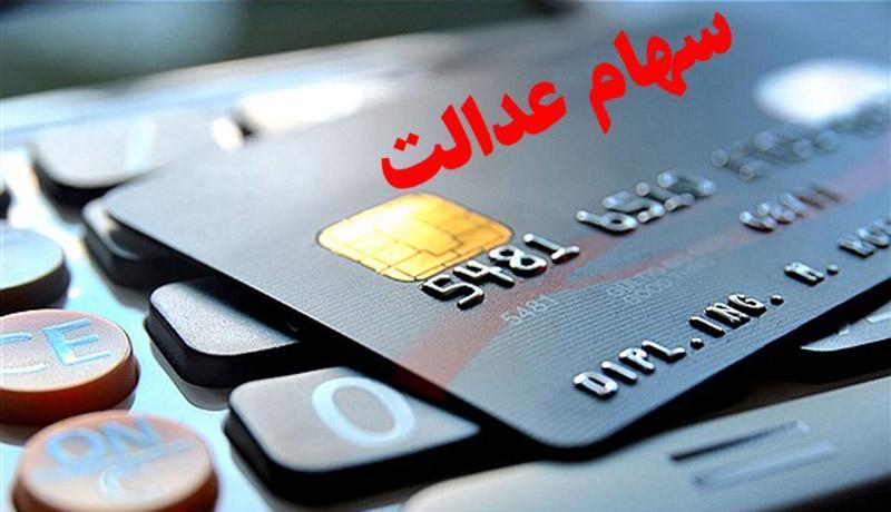 منتظر اعلام زمان دریافت کارت اعتباری سهام عدالت باشید