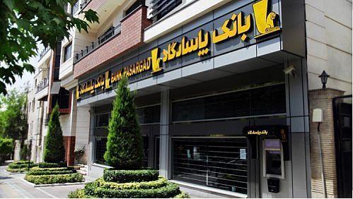 افزایش سرمایه 30 درصدی تسعیر ارز سال 97 بانک پاسارگاد