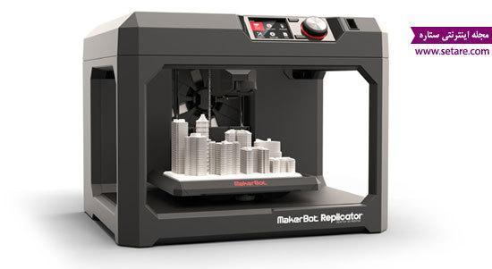 پرینتر سه بعدی چیست و چگونه کار می کند؟