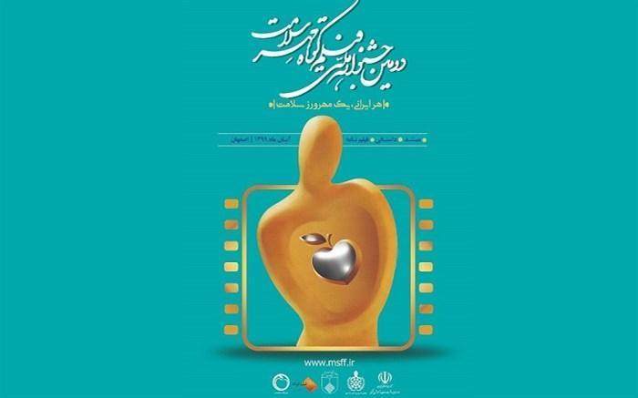 برگزاری جشنواره ملی فیلم کوتاه مهر سلامت به دی ماه موکول شد