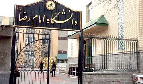 ثبت نام قطعی دانشجویان جدید دانشگاه بین المللی امام رضا (ع) تا 25 آذر ادامه دارد