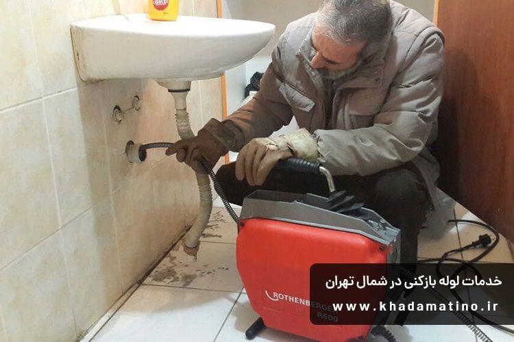 خدمات لوله بازکنی شعبه شمال تهران
