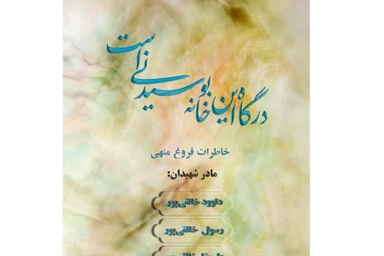 خاطرات ناگفته مادر شهیدان خالقی پور منتشر شد