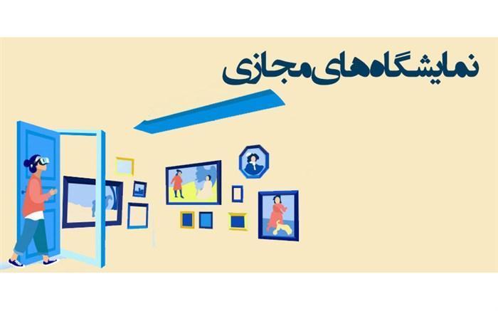 اولین نمایشگاه مجازی ایران با شعار نمایشگاه مجازی، تداوم تجارت در عصر نوین برگزار می گردد