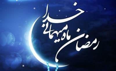 ویژه برنامه های شبکه شما در ماه رمضان