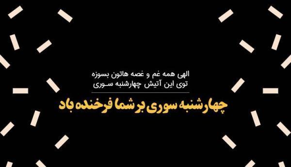 متن ادبی در خصوص چهارشنبه سوری؛ جملات زیبا و عاشقانه