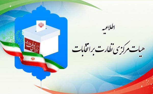 زمان اعلام نتایج آنالیز شکایات داوطلبان انتخابات میان دوره ای مجلس