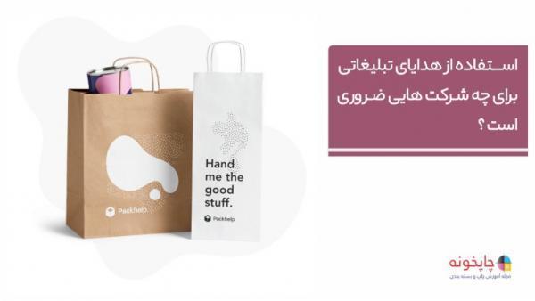 استفاده از هدایای تبلیغاتی برای چه شرکت هایی لازم است ؟